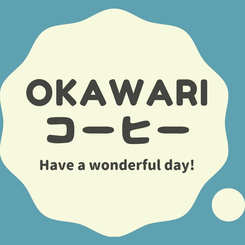 okawariコーヒー